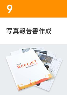 9.写真報告書作成