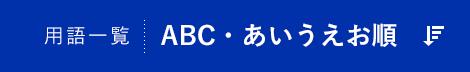 用語一覧 | ABC・あいうえお順