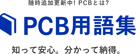 PCB用語集
