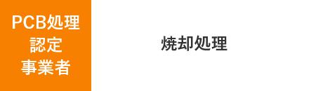 PCB処理認定事業者 - 焼却処理