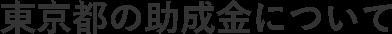 東京都の助成金について