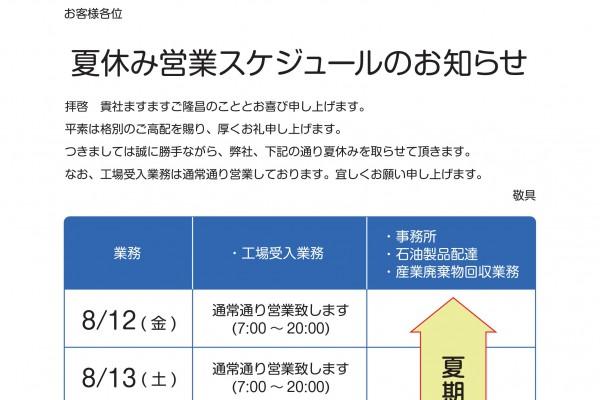 夏休み-平成28年8月