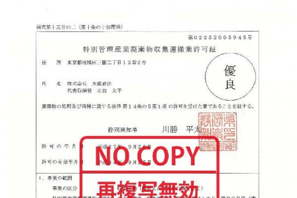静岡県特別管理_許可更新