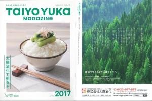 TYマガジン2017