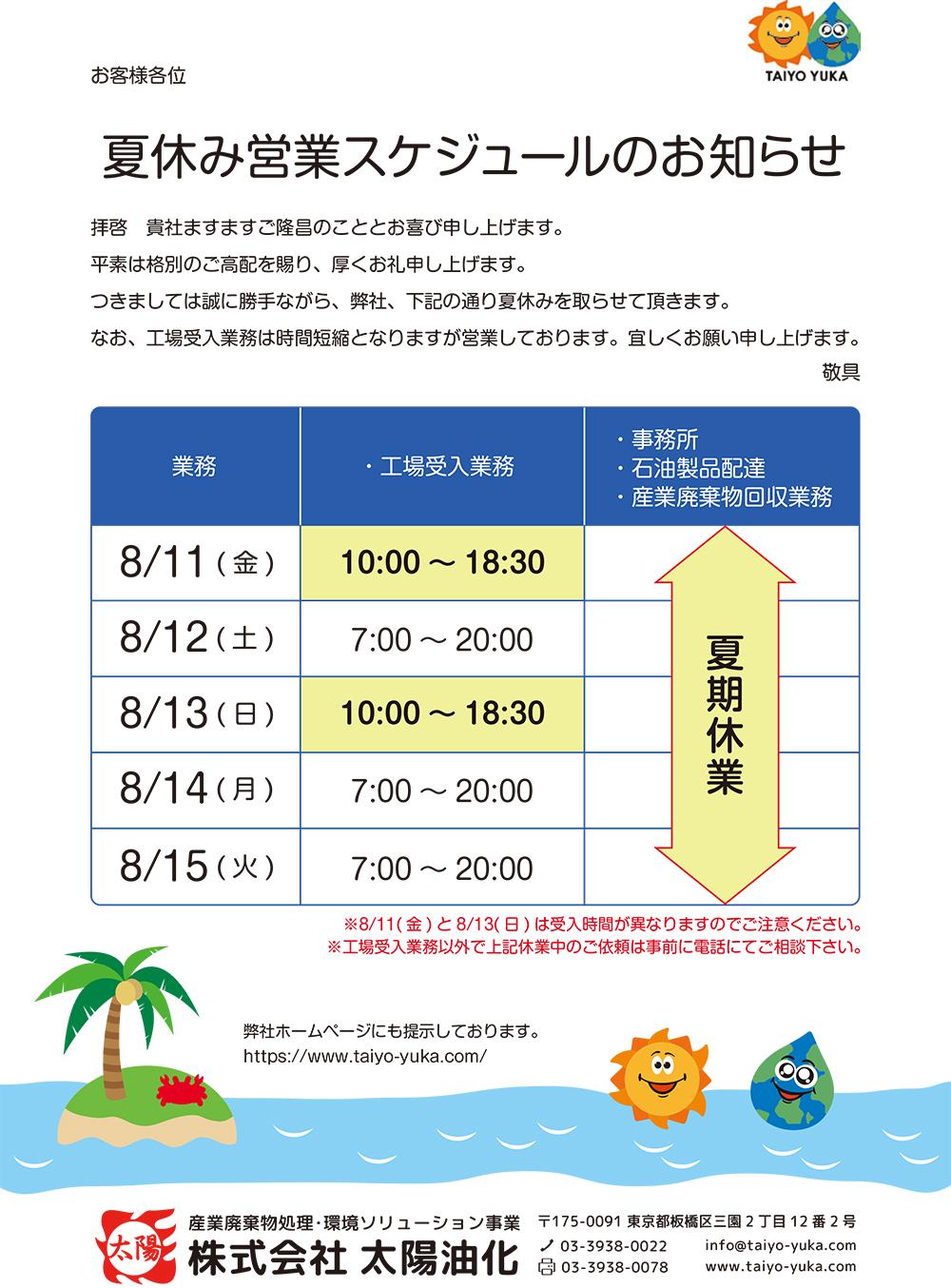 夏休み営業スケジュールのお知らせ