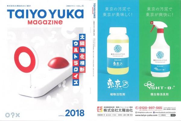 ㈱太陽油化マガジン2018発刊