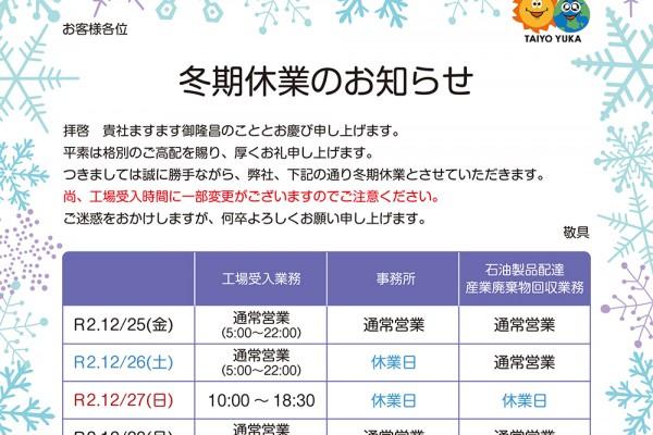 冬休み2020