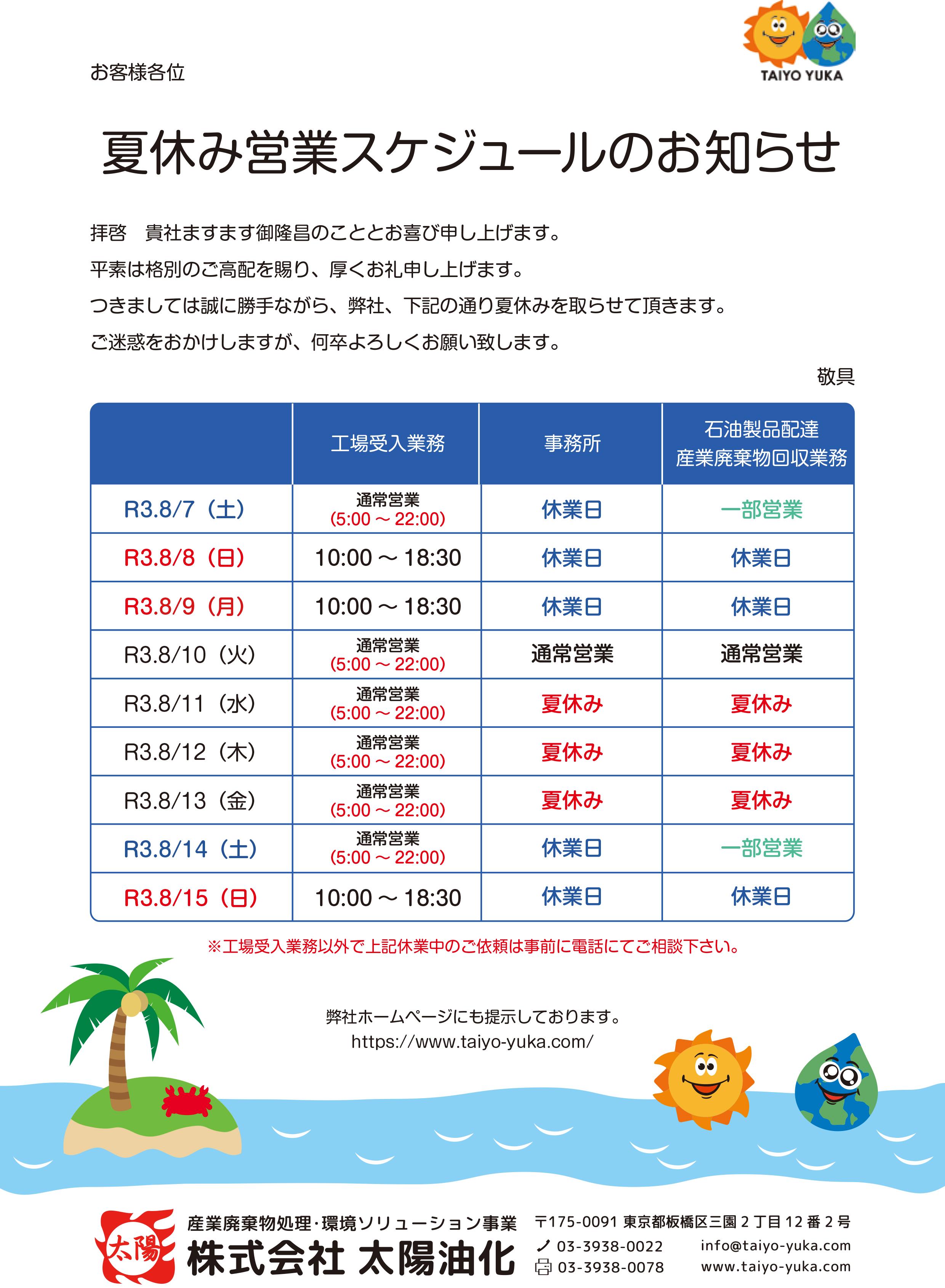 夏休み2021